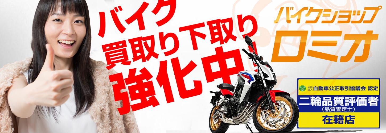 バイク買い取り下取り強化
