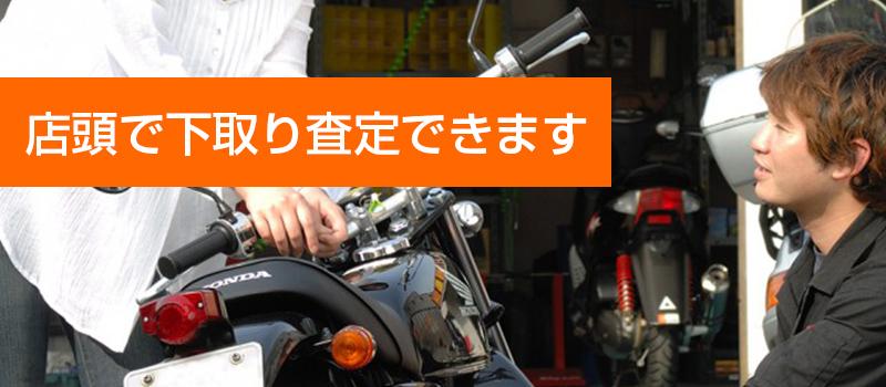 店頭でバイク下取り査定